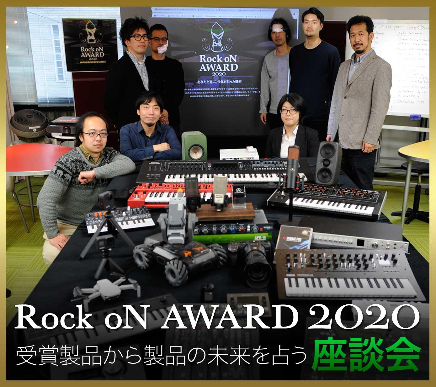 after-award2020-top