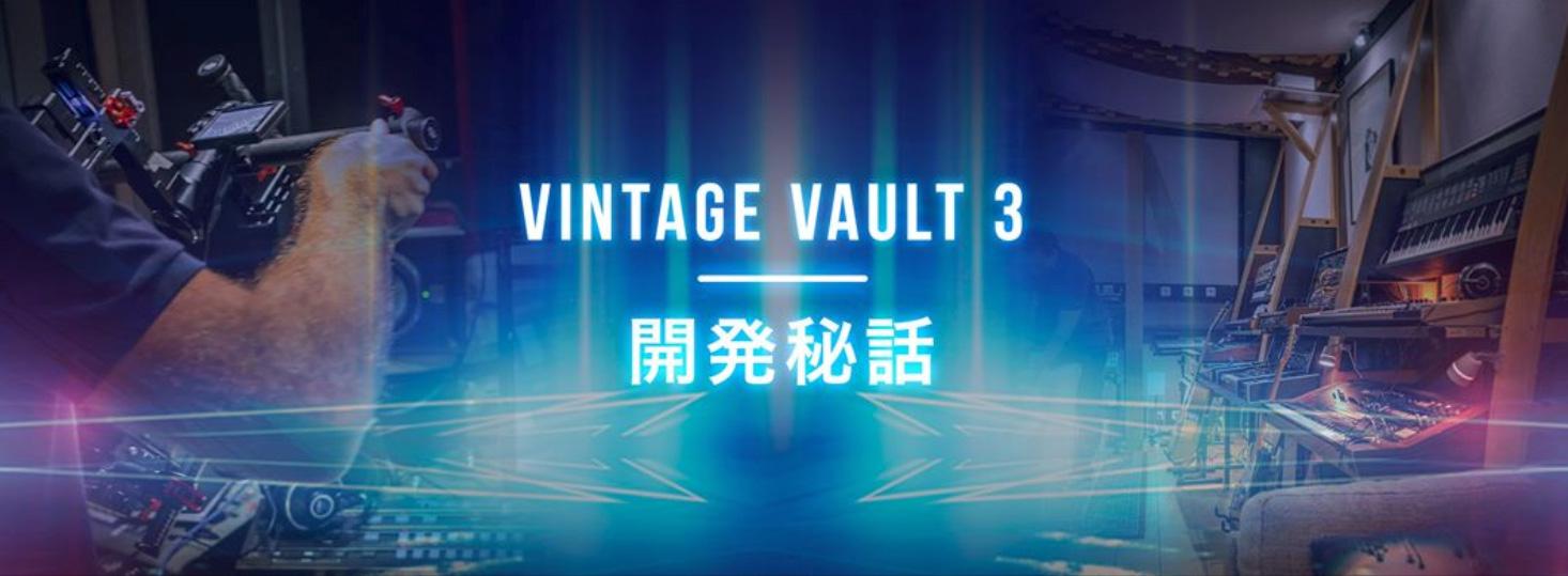 vintage_vault3_secret