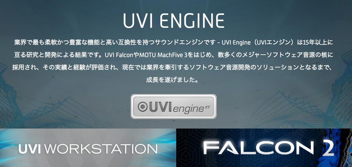uvi_engine-1