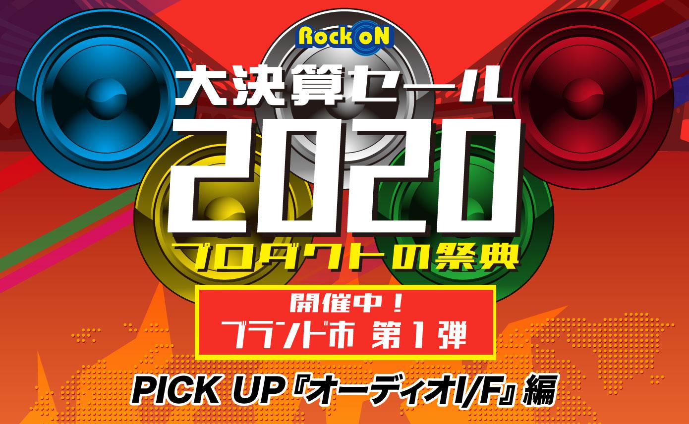 20200205_brand-ich_pickup_audio-io