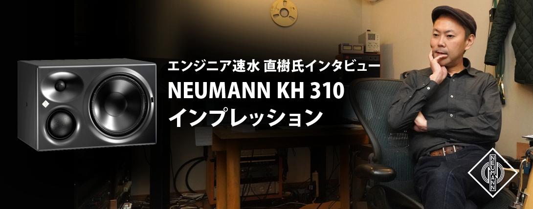 Neumann20200206_hayami_Top