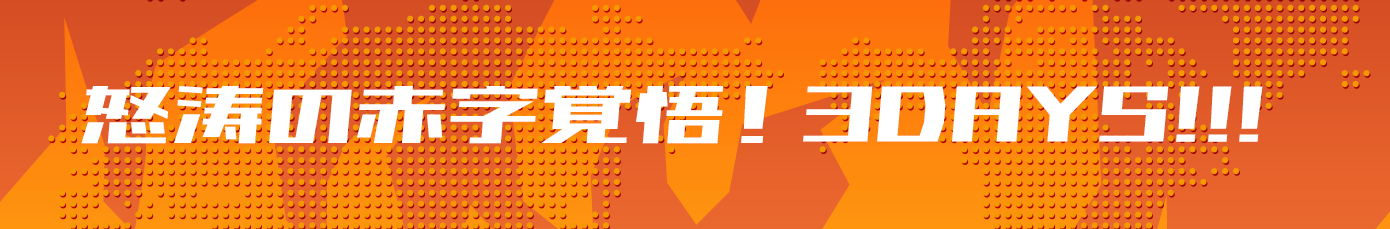 怒涛の赤字覚悟! 3DAYS!!!