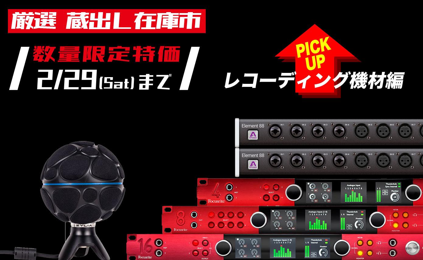 2020010_MI_bland_pickup_1390_856b