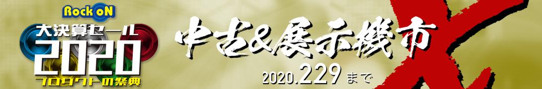 大決算2020