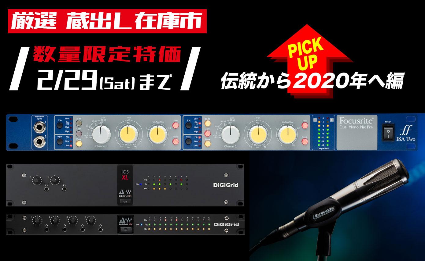 20200212_MI_bland_pickup_1390_856b