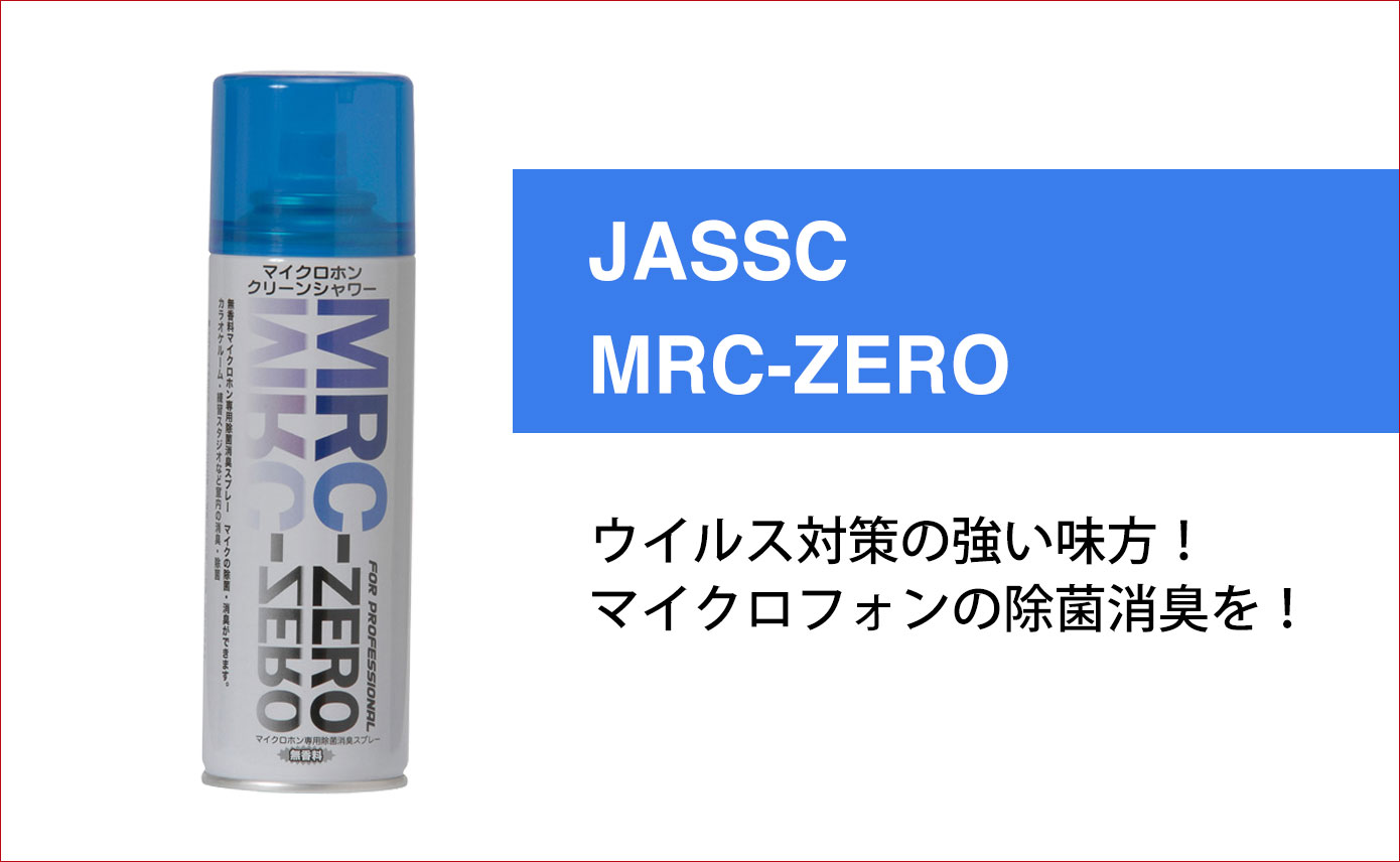 20200217_JASSC_1390_856