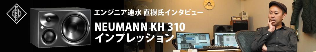 NEUMANN KH 310 インプレッション