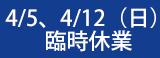 4/5(日)4/12(日)Rock oN 渋谷店臨時休業のお知らせ