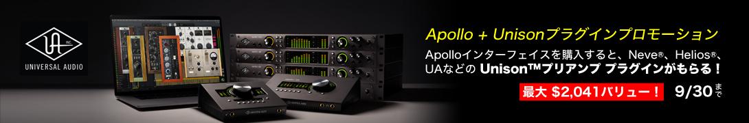 "Universal Audio ""Apollo + Unison プラグイン"" プロモーション開始!"