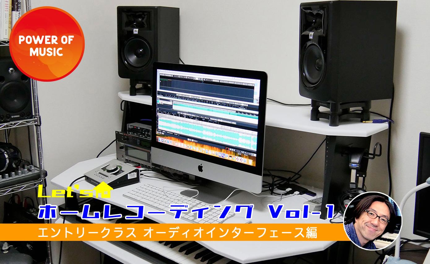 20200414-4_home-recording-vol1_1390_856