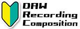 音楽制作、レコーディング初心者の方へ DRC