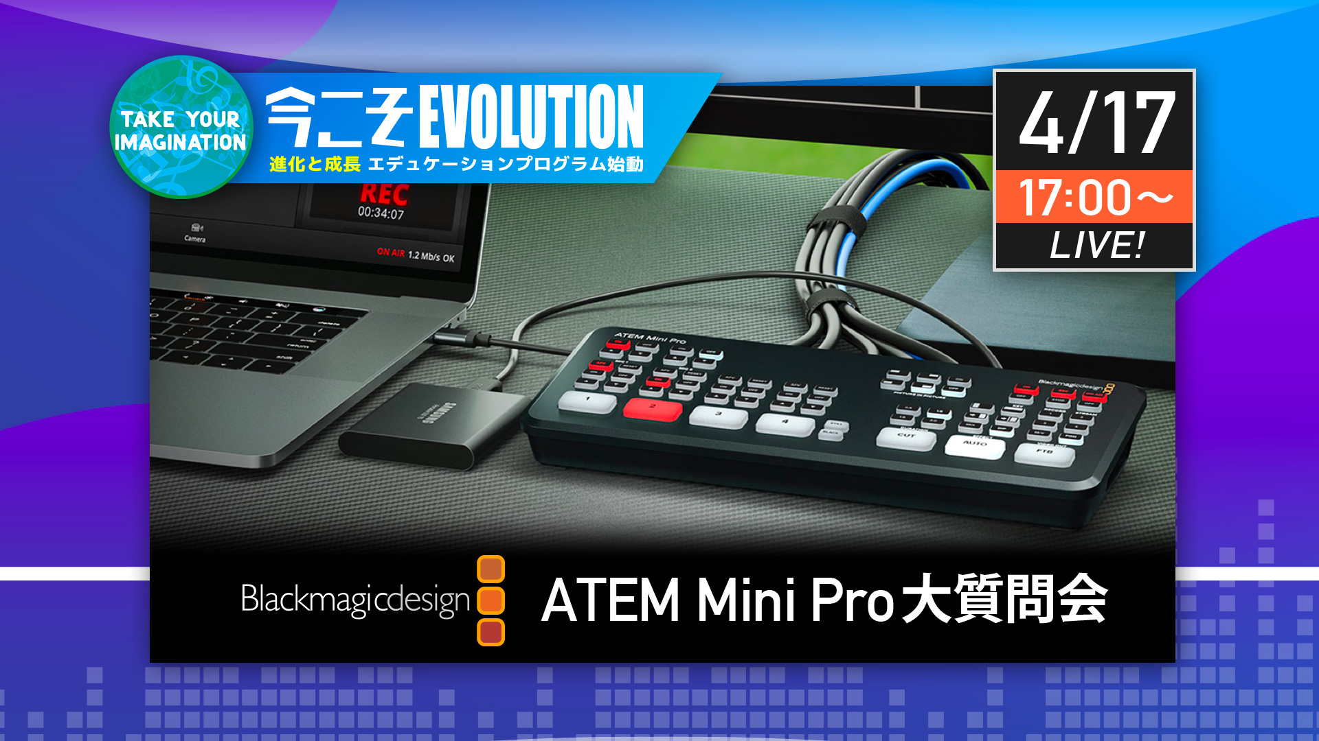 202004_youtoubelive2_topimage_ATEM-mini-pro
