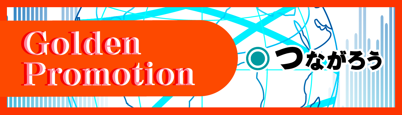 gw_promo_con