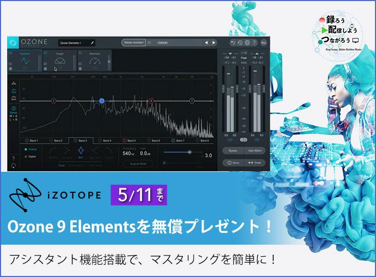 20200501_izotope_i