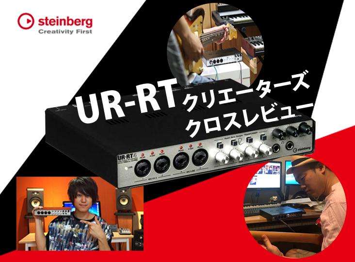 steinberg_urrt_i