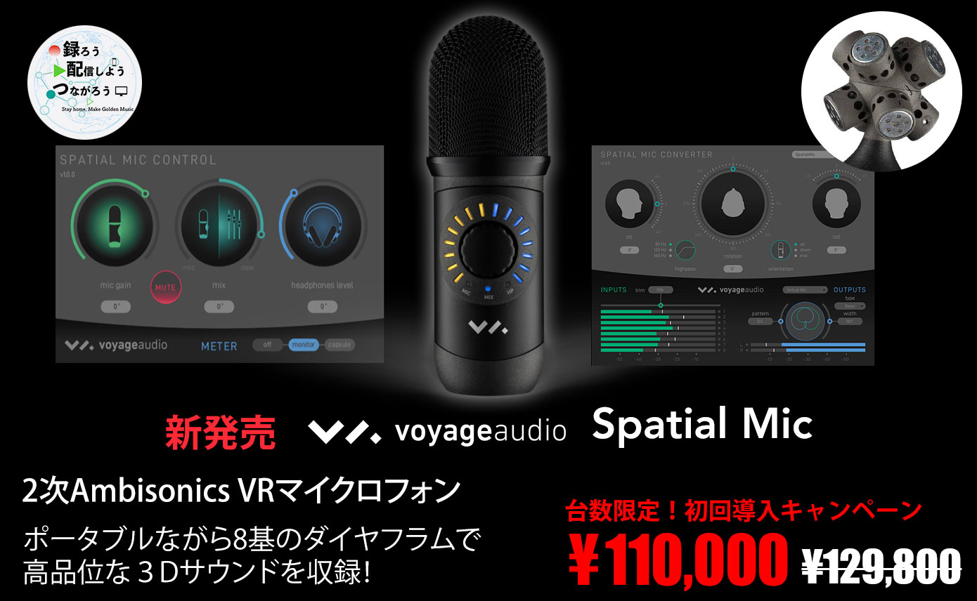 20200525_VoyageAudio_1390_856