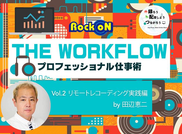 20200528_workflow-vol2