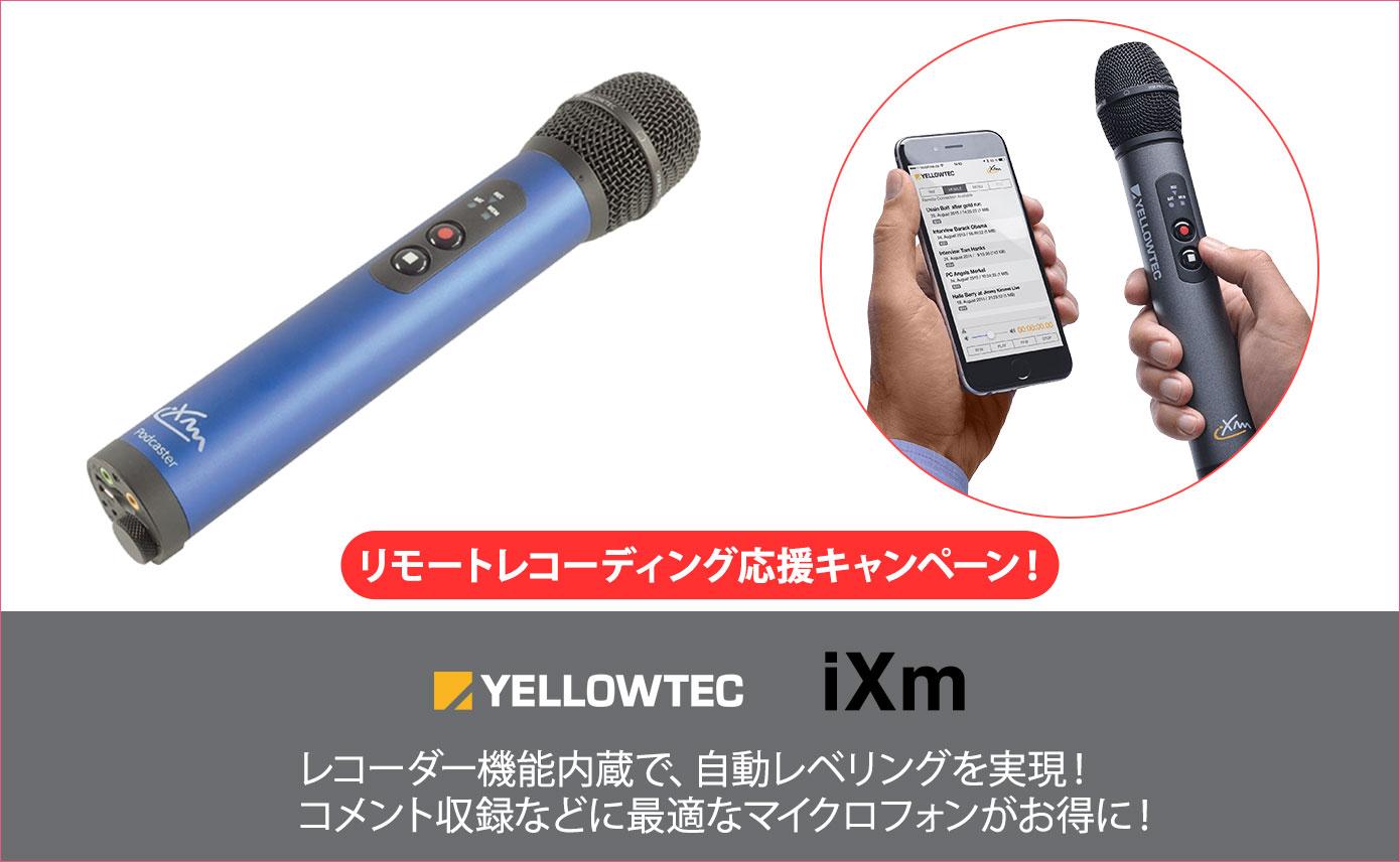 2020610_yellowtec_1390_856