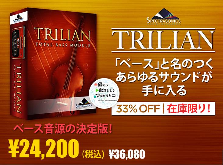 20200622_spectra_trilian_i