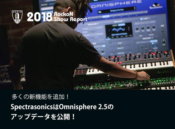 20180831_spectrasonics_i1