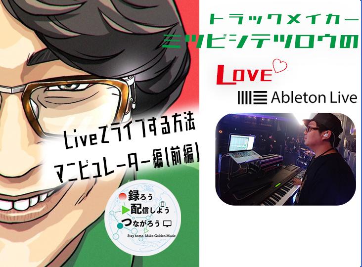 20200515_Live03_i