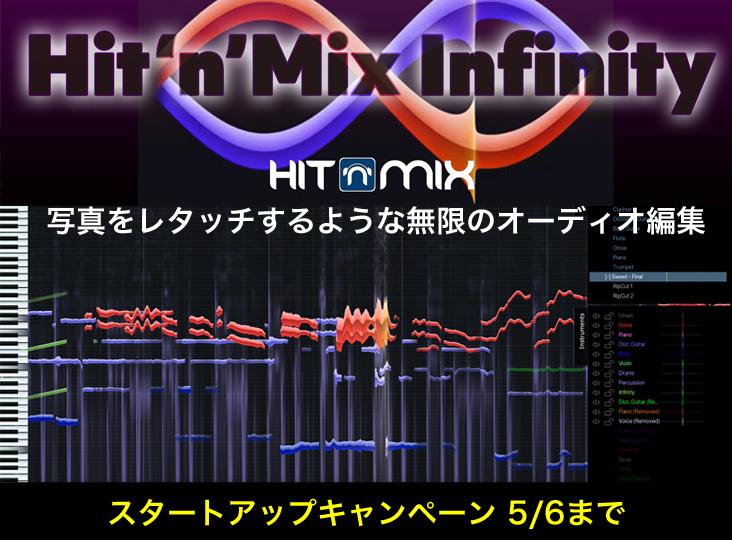 20200408_hitn-mix_732_540