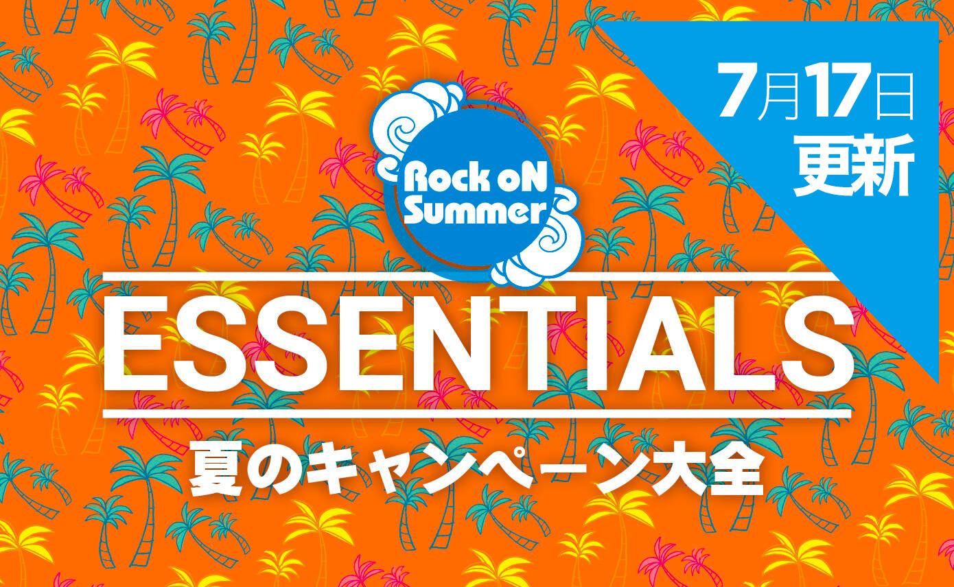 20200717_SummerEssentials_WEB_TOP_1390-856