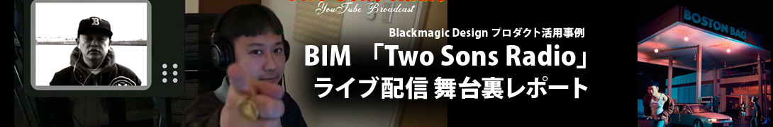 【PR】Blackmagic Design-BIM