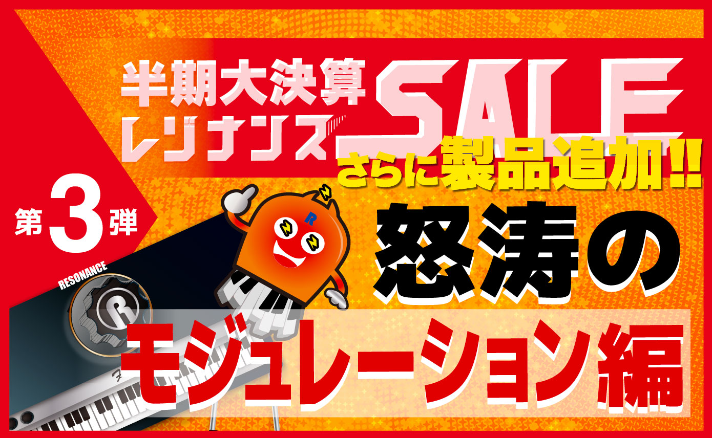 sale3_WEB_TOP_1390-85624