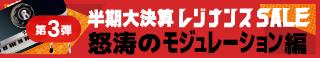 2020半期大決算レゾナンスSALE!【3】
