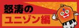2020半期大決算レゾナンスSALE!【2】