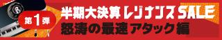 2020半期大決算レゾナンスSALE!【1】