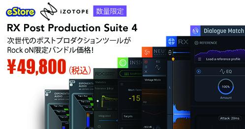 20200629_izotope_498_264