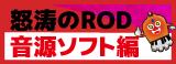 2020半期大決算レゾナンスSALE!【5】