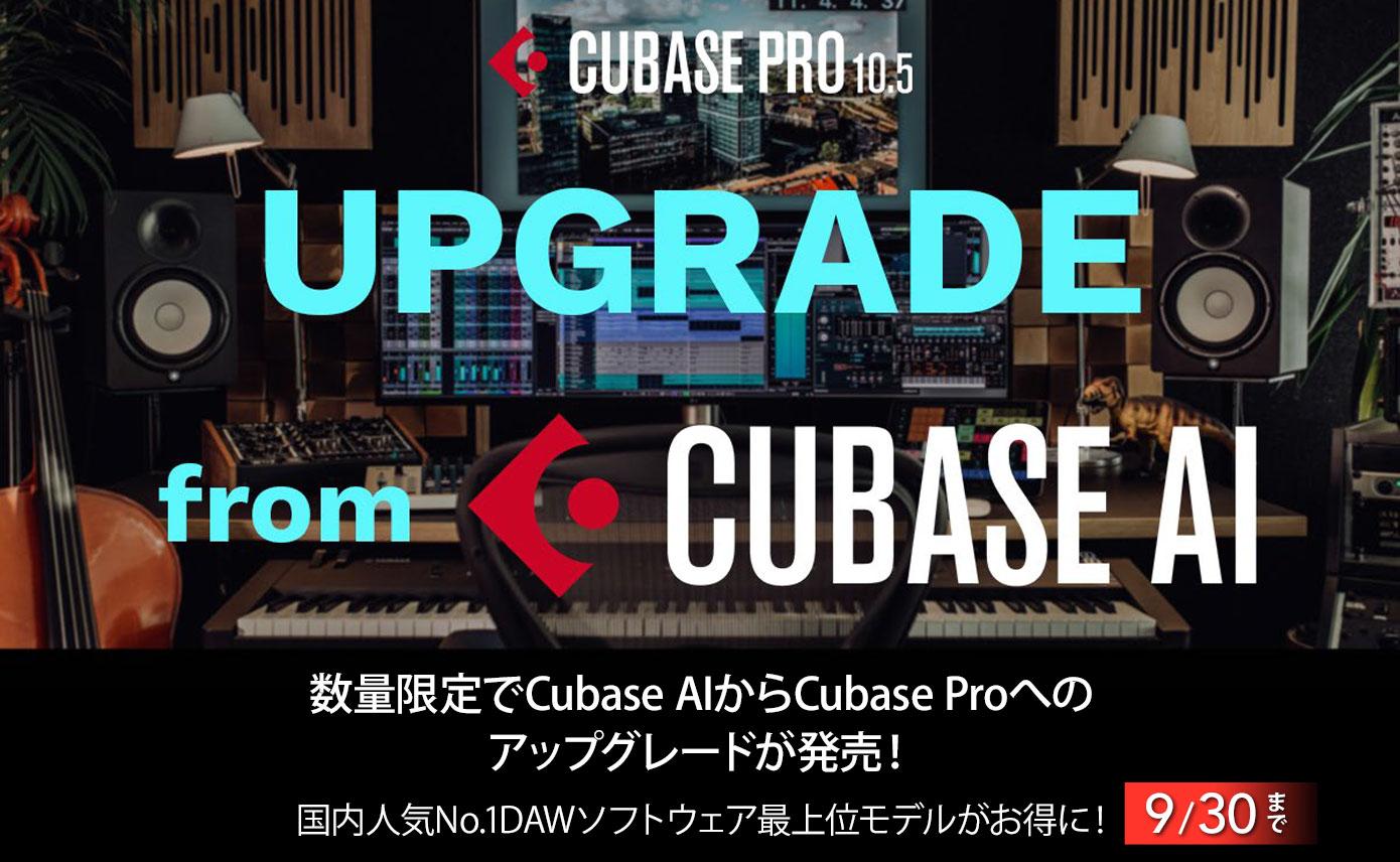 Steinbergが数量期間限定でCubase AIからCubase Proへのアップグレードパッケージ『Cubase Pro UG from AI』発売!