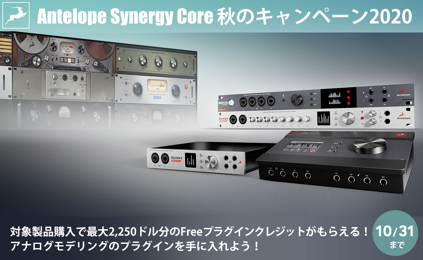Antelope Synergy Core秋のキャンペーン開始!最大2,250ドル分のFreeプラグインクレジットがもらえる!(10/31まで)