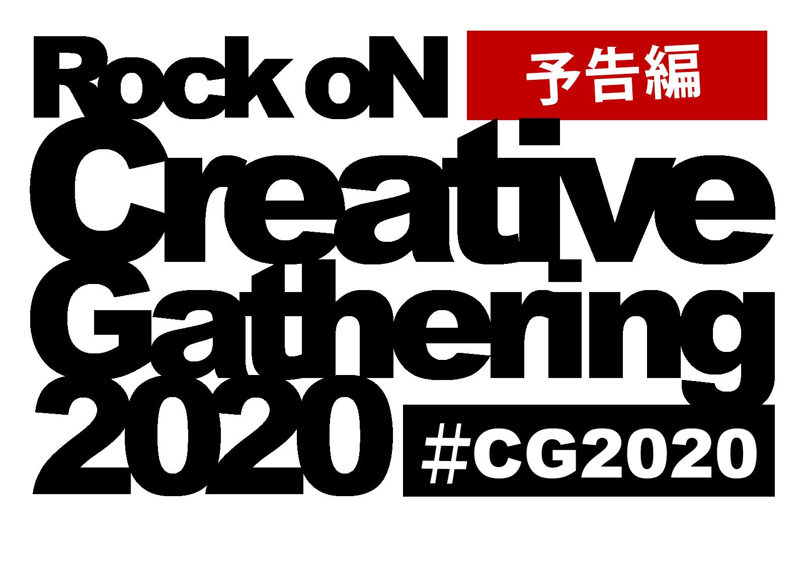 RockoN Creative Gathering 2020