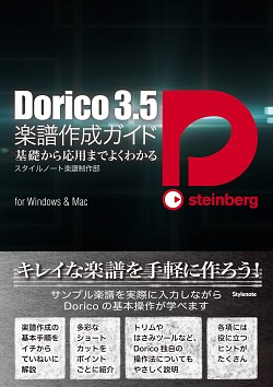 DoricoPro_GuideBook