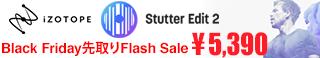 iZotopeが『Black Friday先取りFlash Sale」スタート!