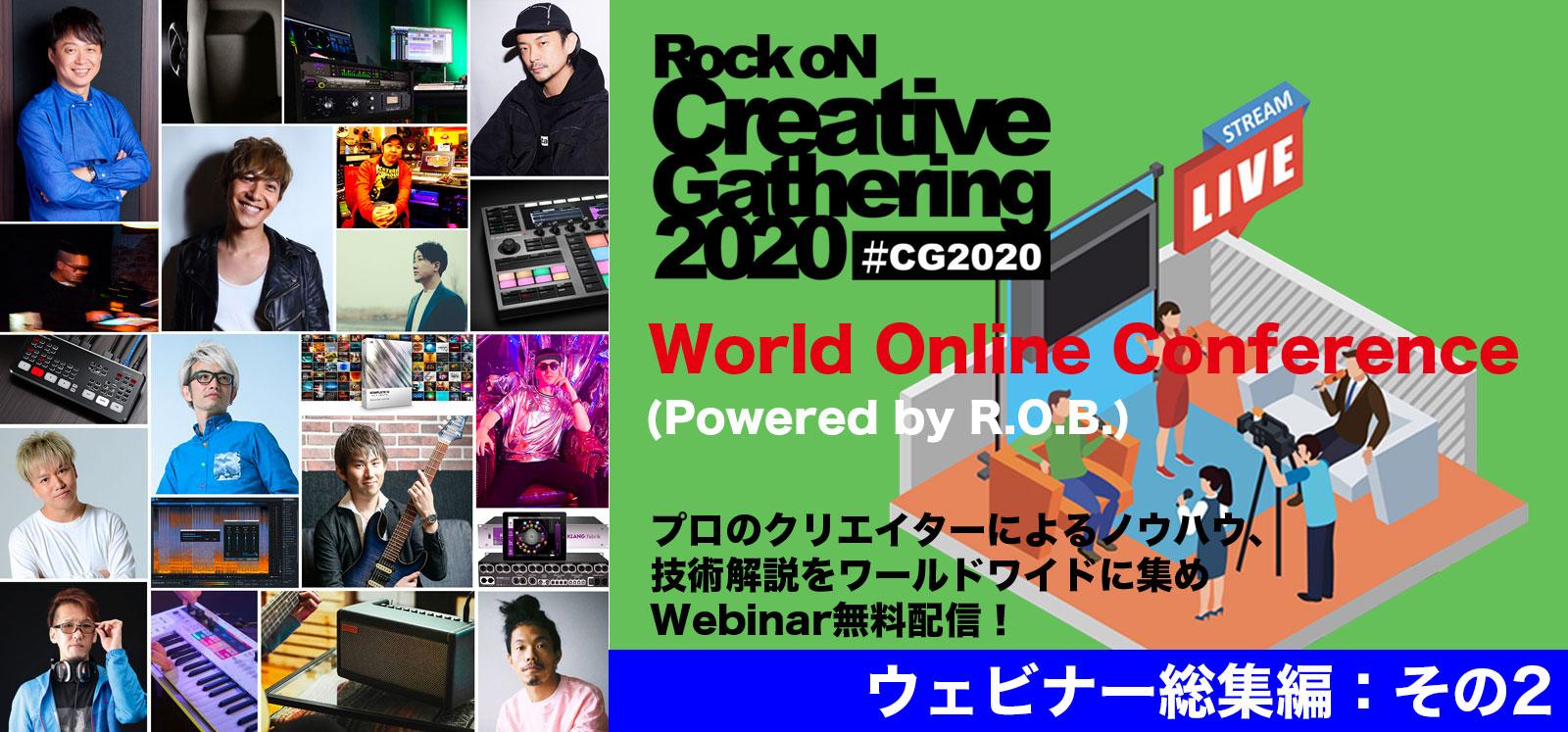 20201027_webinar-archive2