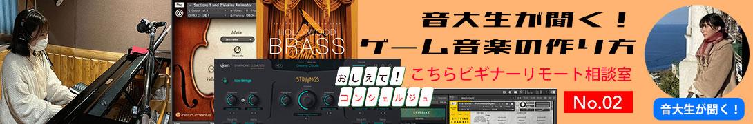 音大生が聞く!ゲーム音楽の作り方 おしえて!コンシェルジュ -ビギナーリモート相談室-No.02