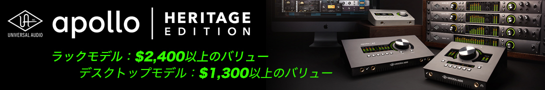 【PR】Universal Audio Apollo Heritage Edition登場!