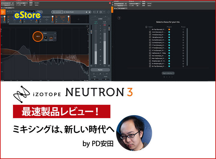 20190606_izotope_review_i