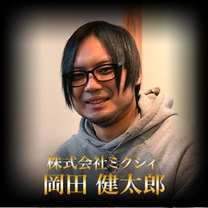 岡田健太郎