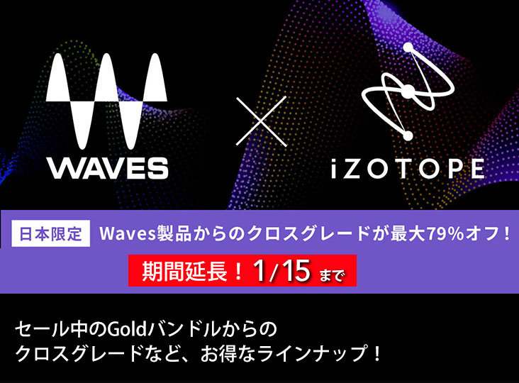 20210106_waves_iZotope_i