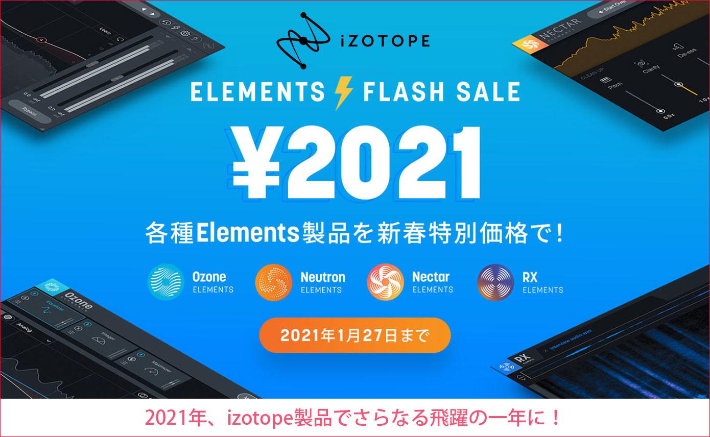20210112_iZotope_1390_856