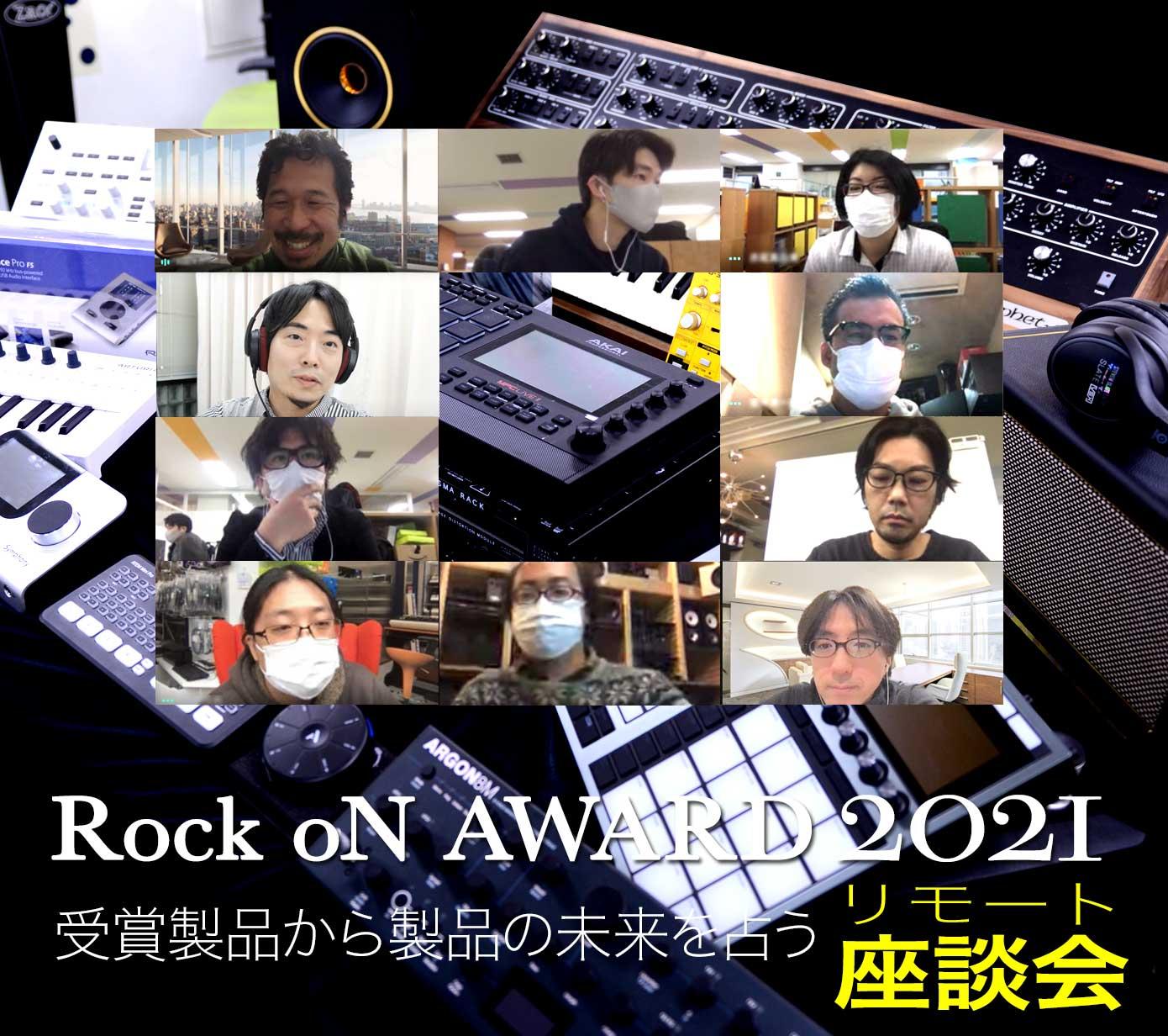 20210120_after-award2021-2