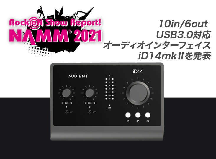 20210115_pre-Namm2021_audient_732_540