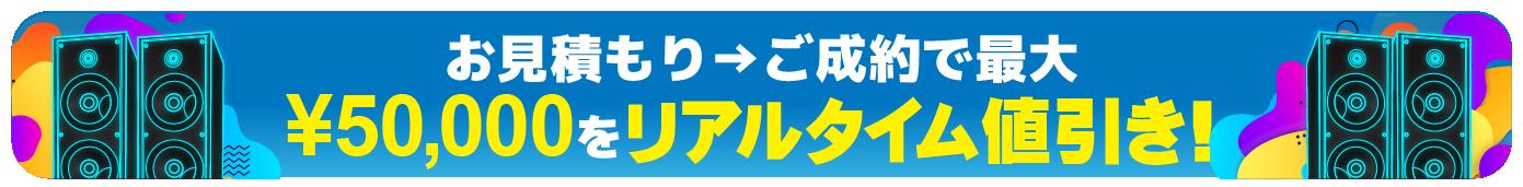 お見積もり→ご成約で最大¥50,000分のクーポンをプレゼント!