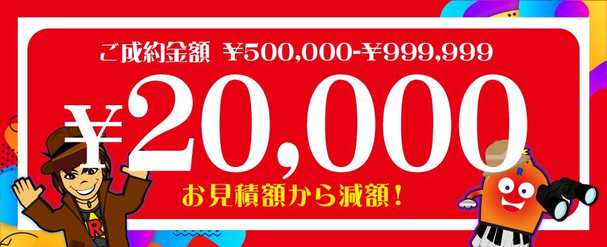25000円クーポン